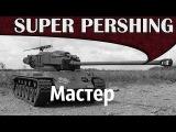 Мастер на Т26Е4 Super Pershing