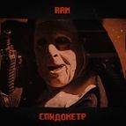 SID альбом СПИДометр