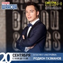 Родион Газманов фото #12