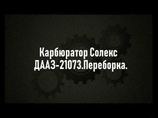 Карбюратор Солекс ДААЗ-21073.Переборка.