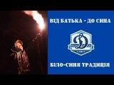 Від батька-до сина/Ультрас Динамо Київ