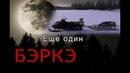 Охота на волков в Якутии. Еще один. Визуальный анализ экскреме́нтов.