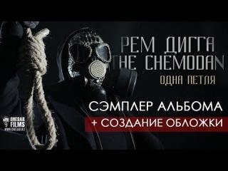 Рем Дигга & The Chemodan