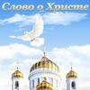 Слово о Христе от Новосибирской области