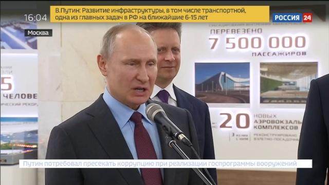 Новости на Россия 24 • Путин дал команду на проходку второго туннеля на БАМе