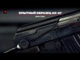 Первый опытный образец Автомат Калашникова (ак-47)
