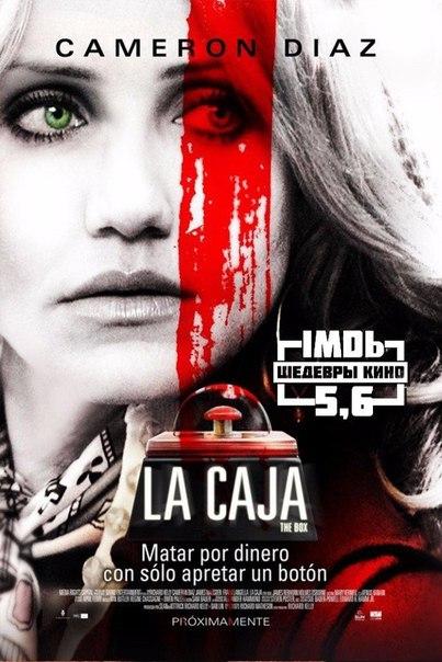 Пoсылка (2009)