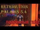 Самый подробный гайд по Ретри Паладину 5.4 (LOL, яплакал)