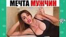 ЛУЧШИЕ ИНСТАГРАМ ВАЙНЫ - Карина Кросс, Ника Вайпер, Натали Ящук, Настя Гонцул, Сека, Хоменко