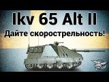 Ikv 65 Alt II - Дайте скорострельность! #worldoftanks #wot #танки  httpwot-vod.ru