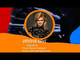 Ирина Круг - Шанель (Юбилейный вечер Михаила Гуцериева 2018)