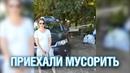 Агрессивные «хрюши-гастролеры» оставили груду мусора в Хотькове - Подмосковье 2018 г.