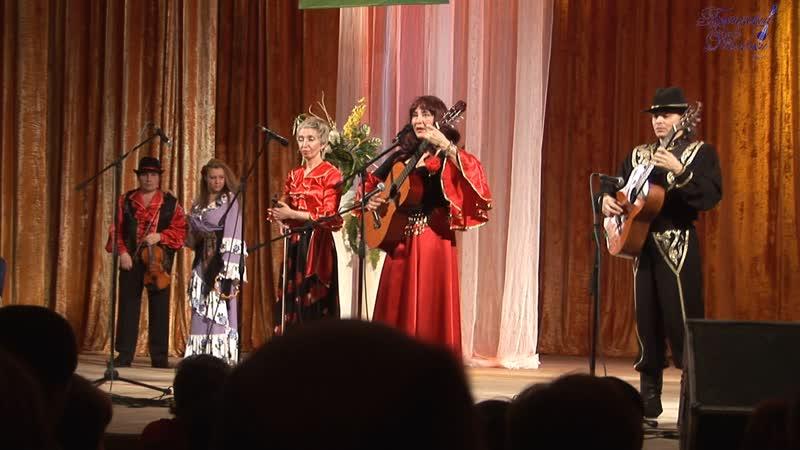 Цыганская песня - «Снова слышу» - О. Столярова - ансамбль универсального жанра «Бирюзовые Колечки» - руководитель С. Игнатьев.