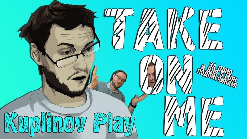 DaMirOla | Take On Me | feat. Kuplinov ► Play