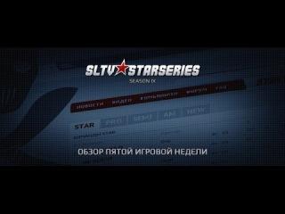 Обзор пятой игровой недели SLTV
