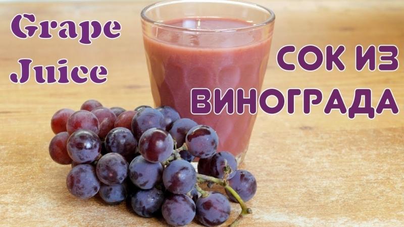 Виноградный сок - заготовка на зиму / Canned Grape Juice Recipe ♡ English subtitles