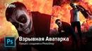 ВЗРЫВНАЯ АВАТАРКА В PHOTOSHOP! ОБРАБОТКА ПОД ХЕЛЛОУИН !!