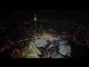 Замзам Документальное кино — колодец в Мекке в пределах мечети аль-Харам, на расстоянии 21 м от Каабы.