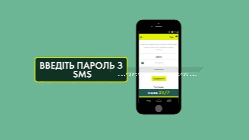 Як користуватися мобільним додатком Ощад 247