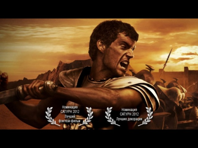 Война богов бессмертные hd immortals hd 2011