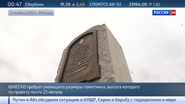 Новости на Россия 24 • Высота памятника князю Владимиру стала предметом серьезного спора