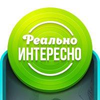 Логотип Реально интересно в Читай городе !