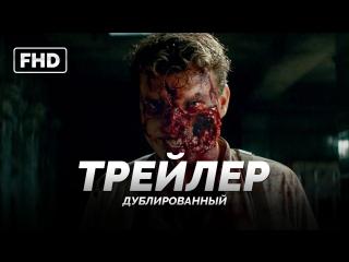 DUB | Трейлер: «Оверлорд» / «Overlord», 2018