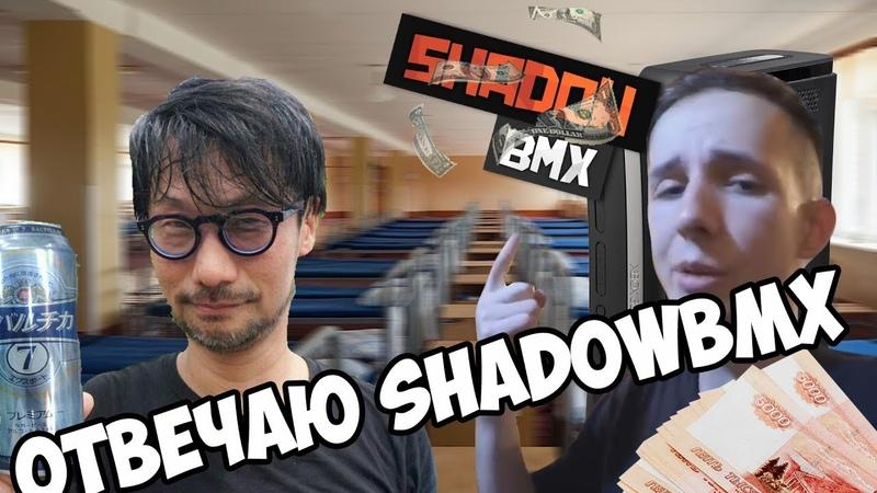 ОТВЕТ ShadowBMX