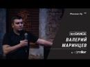 TenDANCE show выпуск 59 w/ ВАЛЕРИЙ МАРИНЦЕВ @ Pioneer DJ TV | Moscow