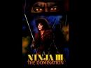 Ниндзя III Господство 1984 С Косуги Перевод Андрей Гаврилов VHS