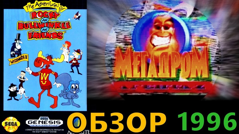 Мегадром Агента Z - The Adventures of Rocky and Bullwinkle and Friends (SEGA MD)(51 канал , 1996) HD