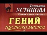 Татьяна Устинова. Гений пустого места 3