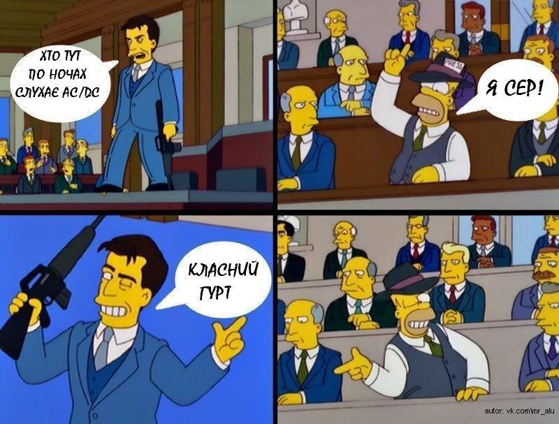 Мем сімпсонів