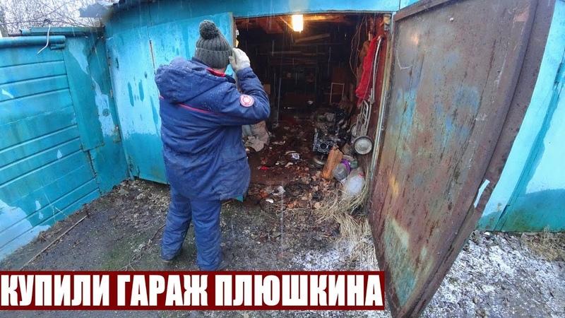 КУПИЛИ ГАРАЖ ПЛЮШКИНА И ОФИГЕЛИ