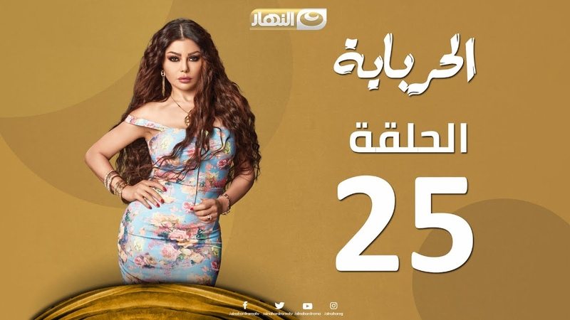 Episode 25 - Al Herbaya Series (Akula_1.1.3)   الحلقة الخامسة والعشرون - مسلسل ال158