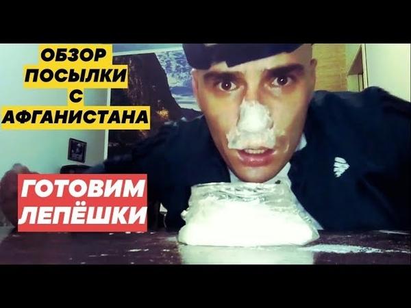 ОБЗОР ПОСЫЛКИ С АФГАНИСТАНА / ГОТОВЛЮ ЛЕПЕШКИ / ПРИКОЛ ЕЩЕ ТОТ