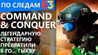 Command & Conquer. Легендарную стратегию превратили в го... тыкву. По следам E3