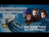 टेक केअर गुड नाईट Take Care Good Night Marathi Movie Official Teaser Trailer Cyber Crime Exclusives