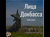 Лица Донбасса - Знай наших/YouDn.ru