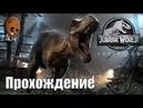 Jurassic World Evolution - Прохождение 11➤ Дилофозавр или плюй и беги. Уживутся ли плотоядные.