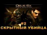 Прохождение Deus Ex: Human Revolution #2 - Скрытный убийца.