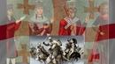 Великая Грузия, царица Тамара и Византийская империя. Противостояние. Серия 1