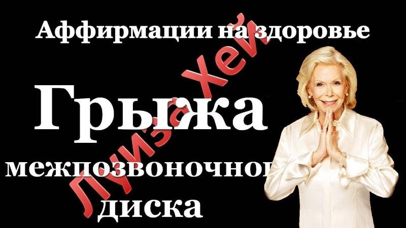 Луиза Хей Аффирмации на здоровье Грыжа межпозвоночного диска