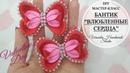 💝Бантик с сердечками из репсовой ленты 2,5 см 💝Bow with hearts from ribbon 💝Laço mini de fita №5