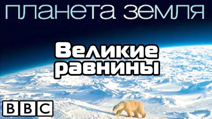 BBC Планета Земля Великие равнины 2006 720HD