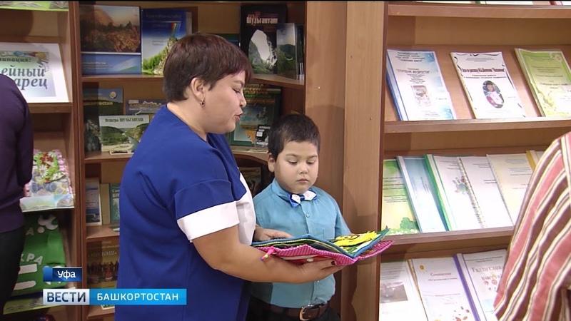 Более 100 башкирских детей-инвалидов состязались в написании эссе о любимой книге