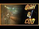 ФАН В КОЛДЕ Call of Duty Black Ops 2