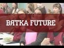 Вятка Future