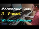 Московские Окна / Windows of Moscow - Piano Cover