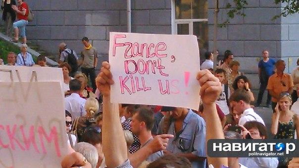 Пикет у посольства Франции в Киеве: Позор Франции, нет Мистралям для России! (видео,фото+)